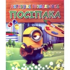 """Розмальовка дерев'яна фігурна """"Посіпака"""", Jum-3686-42"""