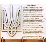 """Українська символіка """"Герб і Гімн"""" (матеріал - дерево, 26,5х20,5 см), Jum-4680-88"""
