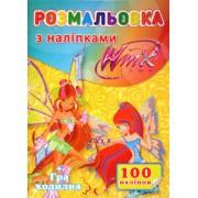 """Розмальовка А4 """"Вінкс"""" (100 наліпок, гра """"ходилка""""), Jum-5036-11"""