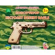 """Дерев'яна іграшка """"Конструктор: Пістолет DESERT EAGLE"""", ТМ Jumbi 5062-03"""