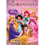 """Розмальовка А4 """"Принцеси"""" (100 наліпок, гра """"ходилка""""), Jum-5657-15"""