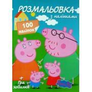 "Розмальовка А4 ""Свинка Пеппа"" (100 наліпок, гра ""ходилка""), Jum-5660-17"