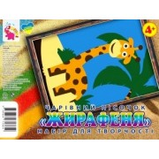 """Набір для творчості """"Чарівний пісочок. Жирафеня"""", ТМ Jumbi 5976-28"""