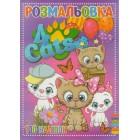 "Розмальовка А4 ""4 Cats"" (100 наліпок) ""ТМ Jumbi"", R119082003-445"