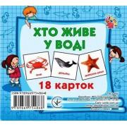 """Картки-міні """"Хто живе у воді"""" (18 карток), ТМ Jumbi J802u-190"""