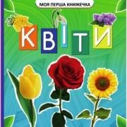 """Книга-картонка міні """"Квіти"""", ТМ Jumbi VR06041704-140"""