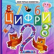 "Книга-картонка міні ""Цифри"", ТМ Jumbi VR06041702-143"