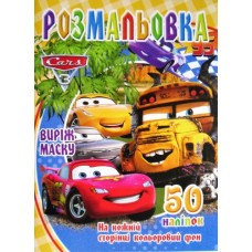 """Розмальовка """"Машинки"""" (кольорова основа, 50 наліпок, маска) - Jum-121"""