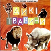 """Книга-картонка міні """"Дикі тварини"""", ТМ Jumbi 9670-135"""