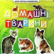 """Книга-картонка міні """"Домашні тварини"""", ТМ Jumbi 9671-136"""
