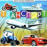 """Книга-картонка міні """"Транспорт"""", ТМ Jumbi 9674-137"""