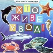 """Книга-картонка міні """"Хто живе у воді"""", ТМ Jumbi 9672-138"""