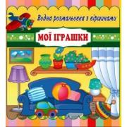 """Розмальовка водна з віршиками """"Мої іграшки"""" - ТМ """"Jumbi"""" -RI11041801-197"""
