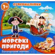 """Гра-суперналіпки """"Морські пригоди"""" - """"TM Jumbi"""" - RI15051801-203"""