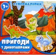"""Гра-суперналіпки """"Пригоди з динозаврами"""" - """"TM Jumbi"""" - RI15051802-199"""