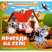 """Гра-суперналіпки """"Пригоди на селі"""" - """"TM Jumbi"""" - RI15051803-202"""