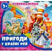 """Гра-суперналіпки """"Пригоди у країні Фей"""" - """"TM Jumbi"""" - RI15051804-200"""