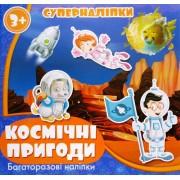 """Гра-суперналіпки """"Космічні пригоди"""" - """"TM Jumbi"""" - RI15051805-201"""
