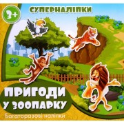 """Гра-суперналіпки """"Пригоди у зоопарку"""" - """"TM Jumbi"""" - RI15051806-198"""