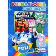 """Розмальовка з наліпками А5 """"Робокар Полі"""" (іграшка своїми руками), SH08107-187"""