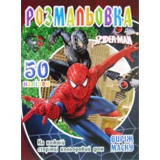 """Розмальовка """"Людина-павук"""" (кольорова основа, 50 наліпок, маска) - SHI054-165"""