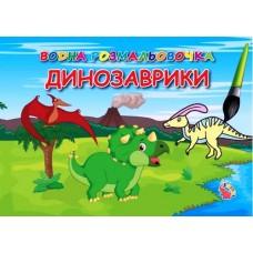 """Розмальовка водна """"Динозаврики"""" - ТМ """"Jumbi"""" VR-16021605-148"""