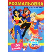 """Розмальовка А4 """"Дівчата супергерої"""" (100 наліпок, гра """"ходилка""""), CH2170-266"""
