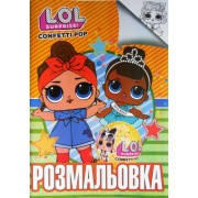 "Розмальовка А4 проста ""LOL: confetti pop"", Jum-CH2183-33"