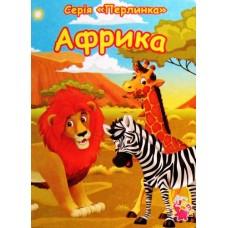 """Книга-картонка А6 """"Африка"""", ТМ Jumbi J001у-220"""
