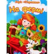 """Книга-картонка А6 """"На фермі"""", ТМ Jumbi J003у-222"""