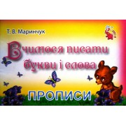 """Прописи """"Вчимося писати букви і слова"""" - TM Jumbi PR01071601-226"""