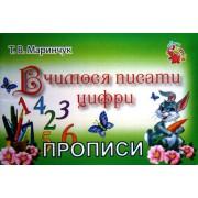"""Прописи """"Вчимося писати цифри"""" - TM Jumbi PR01071603-227"""