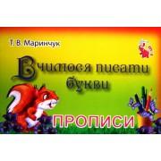 """Прописи """"Вчимося писати букви"""" - TM Jumbi PR01071604-225"""
