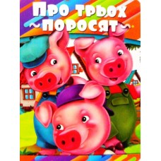 """Книга-картонка А6 """"Про трьох поросят"""", ТМ Jumbi RI22061801-217"""