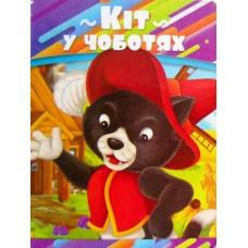 "Книга-картонка А6 ""Кіт у чоботях"", ТМ Jumbi RI22061803-215"