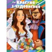 """Книга-картонка А6 """"Красуня і чудовисько"""", ТМ Jumbi RI22061808-216"""