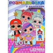 """Розмальовка з наліпками А5 """"L.O.L."""" (іграшка своїми руками), SH08211-269"""