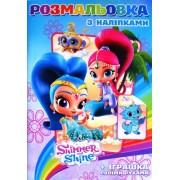 """Розмальовка з наліпками А5 """"Шиммер і Шайн"""" (іграшка своїми руками), SH08215-278"""