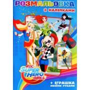 """Розмальовка з наліпками А5 """"Дівчата супергерої"""" (іграшка своїми руками), SH08216-275"""
