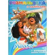 """Розмальовка з наліпками А5 """"MOANA"""" (іграшка своїми руками), SH08217-267"""