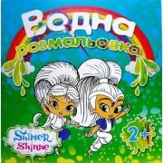 """Розмальовка водна """"Шимер і Шайн"""" - B22036-298"""