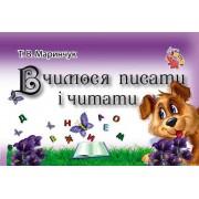 """Прописи """"Вчимося писати і читати"""" - TM Jumbi PR01071605-299"""