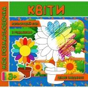 """Розмальовка розвивальна """"Квіти"""" (кольорова основа з підказкою) - RI18081802-301"""