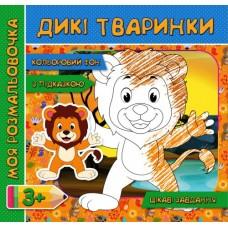 """Розмальовка розвивальна """"Дикі тваринки"""" (кольорова основа з підказкою) - RI18081803-302"""