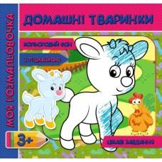 """Розмальовка розвивальна """"Домашні тваринки"""" (кольорова основа з підказкою) - RI18081804-305"""