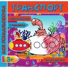 """Розмальовка розвивальна """"Транспорт"""" (кольорова основа з підказкою) - RI18081806-304"""