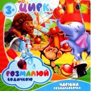 """Розмальовка водна """"Цирк"""" - ТМ """"Jumbi"""" - RI29111802-313"""