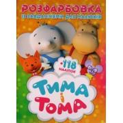 """Розмальовка розвивальна """"Тима і Тома"""" (кольорова основа, 118 наліпок, іграшка) - Jum-316"""