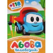 """Розмальовка розвивальна """"Льова ваговозик"""" (кольорова основа, 118 наліпок, іграшка) - Jum-317"""