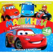 """Розмальовка розвиваюча """"Машинки з мультфільмів"""" (кольорова основа з блиском, 48 наліпок) - 319"""